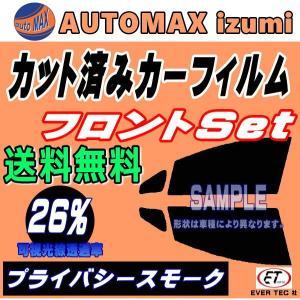フロント BMW X3 E83 カット済み カーフィルム 【26%】 プライバシースモーク 車種別 スモークフィルム UVカット|automaxizumi