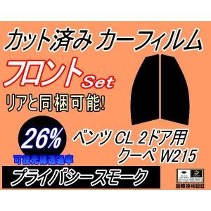 【送料無料】 フロント (s) ベンツ CL 2D クーペ W215 カット済み カーフィルム 【26%】 プライバシースモーク 車種別 スモークフィルム UVカット|automaxizumi