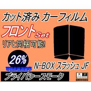 フロント (s) N-BOX スラッシュ JF カット済み カーフィルム 【26%】 プライバシースモーク 車種別 スモークフィルム UVカット|automaxizumi