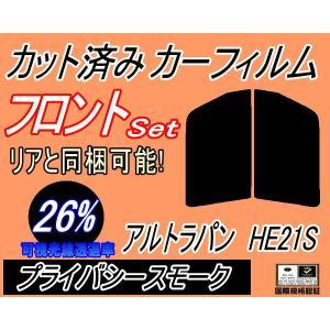 【送料無料】 フロント (s) アルトラパン HE21S カット済み カーフィルム 【26%】 プライバシースモーク 車種別 スモークフィルム UVカット|automaxizumi