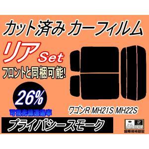 【送料無料】 リア (s) ワゴンR MH21S MH22S カット済み カーフィルム 【26%】 プライバシースモーク 車種別 スモークフィルム UVカット|automaxizumi