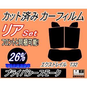 リア (s) エクストレイル T32 (26%) カット済み カーフィルム プライバシースモーク 車種別 スモークフィルム UVカット|automaxizumi