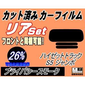 【送料無料】 リア (s) ハイゼットトラック ジャンボ S5 カット済み カーフィルム 【26%】 プライバシースモーク 車種別 スモークフィルム UVカット|automaxizumi
