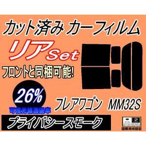 【送料無料】 リア (b) フレアワゴン MM32S カット済み カーフィルム 【26%】 プライバシースモーク 車種別 スモークフィルム UVカット|automaxizumi