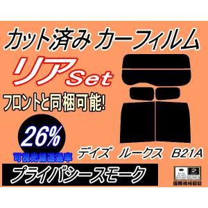 ハードコートフィルム 送料無料 B21A ☆38ミクロン デイズルークス カット済みカーフィルム リヤサイドガラスのみ