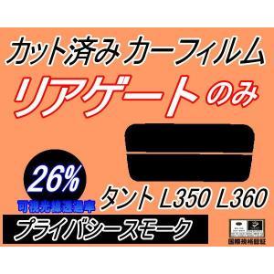 【送料無料】 リアガラスのみ (s) タント L350 L360 カット済み カーフィルム 【26%】 プライバシースモーク 車種別 スモークフィルム UVカット automaxizumi