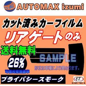 【送料無料】 リアガラスのみ ルクラ L455 L465 カット済み カーフィルム 【26%】 プライバシースモーク 車種別 スモークフィルム UVカット|automaxizumi