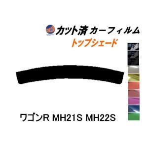 【送料無料】 ハチマキ ワゴンR MH21S MH22S カット済み カーフィルム 【26%】 トップシェード バイザー プライバシースモーク 車種別 スモークフィルム|automaxizumi