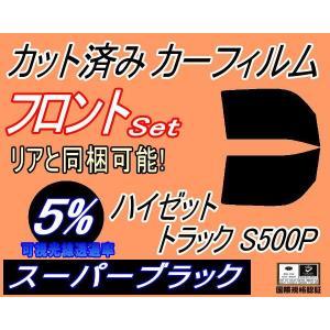 【送料無料】 フロント (b) ハイゼットトラック S500P カット済み カーフィルム 【5%】 スーパーブラック 車種別 スモークフィルム UVカット automaxizumi