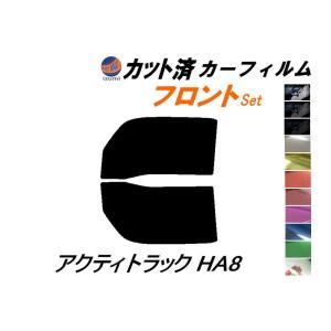 フロント (b) アクティトラック HA8 カット済み カーフィルム 【5%】 スーパーブラック 車種別 スモークフィルム UVカット|automaxizumi