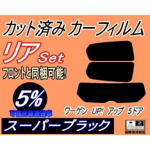 【送料無料】 リア (s) ワーゲン UP! アップ 5D カット済み カーフィルム 【5%】 スーパーブラック 車種別 スモークフィルム UVカット|automaxizumi