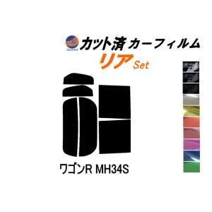 【送料無料】 リア (s) ワゴンR MH34S カット済み カーフィルム 【5%】 スーパーブラック 車種別 スモークフィルム UVカット|automaxizumi