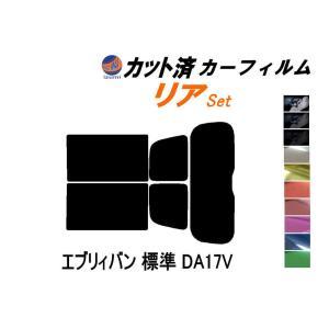 【送料無料】 リア (s) エブリィバン 標準 DA17V カット済み カーフィルム 【5%】 スーパーブラック 車種別 スモークフィルム UVカット|automaxizumi