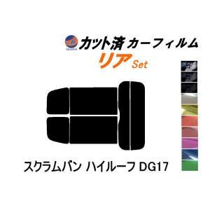 【送料無料】 リア (s) スクラムバン ハイルーフ DG17 カット済み カーフィルム 【5%】 スーパーブラック 車種別 スモークフィルム UVカット|automaxizumi