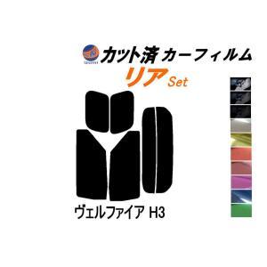 【送料無料】 リア (s) ヴェルファイア H3 カット済み カーフィルム 【5%】 スーパーブラック 車種別 スモークフィルム UVカット|automaxizumi