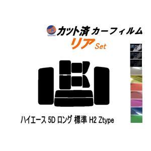 【送料無料】 リア (b) ハイエース 5D ロング 標準 H2 Ztype カット済み カーフィルム 【5%】 スーパーブラック 車種別 スモークフィルム UVカット|automaxizumi