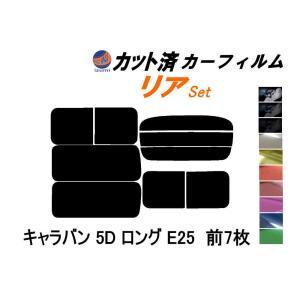 【送料無料】 リア (b) キャラバン 5D ロング E25  前7枚 カット済み カーフィルム 【5%】 スーパーブラック 車種別 スモークフィルム UVカット|automaxizumi