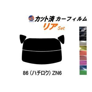リア (s) 86 (ハチロク)ZN6 カット済み カーフィルム 【5%】 スーパーブラック 車種別 スモークフィルム UVカット|automaxizumi
