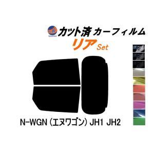 リア (s) N-WGN (エヌワゴン)JH1/JH2 カット済み カーフィルム 【5%】 スーパーブラック 車種別 スモークフィルム UVカット|automaxizumi