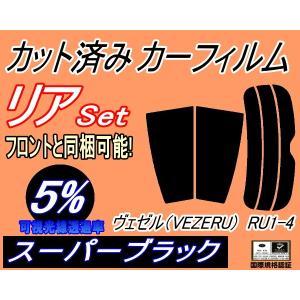 【送料無料】 リア (s) ヴェゼル (VEZEL) RU1〜4 カット済み カーフィルム 【5%】 スーパーブラック 車種別 スモークフィルム UVカット|automaxizumi