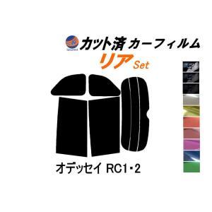 リア (b) オデッセイ RC1・2 カット済み カーフィルム 【5%】 スーパーブラック 車種別 スモークフィルム UVカット|automaxizumi