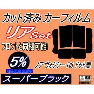 【送料無料】 リア (b) ノア/ヴォクシー R8 ドット無 カット済み カーフィルム 【5%】 スーパーブラック 車種別 スモークフィルム UVカット|automaxizumi