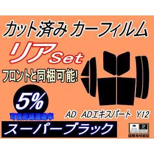 【送料無料】 リア (s) AD ADエキスパート Y12 カット済み カーフィルム 【5%】 スーパーブラック 車種別 スモークフィルム UVカット|automaxizumi