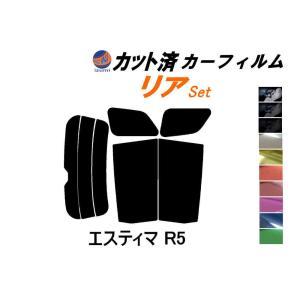 【送料無料】 リア (b) エスティマ R5 カット済み カーフィルム 【5%】 スーパーブラック 車種別 スモークフィルム UVカット|automaxizumi