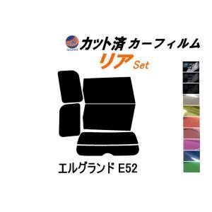 リア (b) エルグランド E52 (5%) カット済み カーフィルム スーパーブラック 車種別 スモークフィルム UVカット|automaxizumi