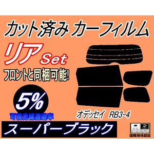 【送料無料】 リア (s) オデッセイ RB3・4 カット済み カーフィルム 【5%】 スーパーブラック 車種別 スモークフィルム UVカット|automaxizumi