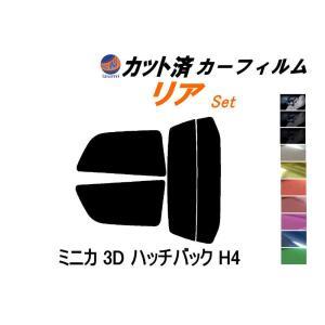 【送料無料】 リア (s) ミニカ 3D ハッチバック H4 カット済み カーフィルム 【5%】 スーパーブラック 車種別 スモークフィルム UVカット|automaxizumi