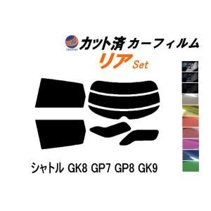 リア (b) シャトル GK8 GP7 GP8 GK9 カット済み カーフィルム 【5%】 スーパーブラック 車種別 スモークフィルム UVカット|automaxizumi
