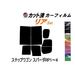 【送料無料】 リア (b) ステップワゴン スパーダRP1〜4 カット済み カーフィルム 【5%】 スーパーブラック 車種別 スモークフィルム UVカット|automaxizumi