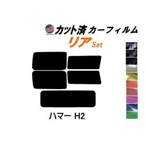 リア (s) ハマー H2 カット済み カーフィルム 【5%】 スーパーブラック 車種別 スモークフィルム UVカット|automaxizumi