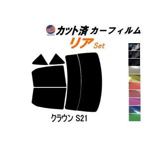 【送料無料】 リア (b) クラウン S21 カット済み カーフィルム 【5%】 スーパーブラック 車種別 スモークフィルム UVカット|automaxizumi