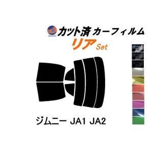 【送料無料】 リア (s) ジムニー JA1 JA2 カット済み カーフィルム 【5%】 スーパーブラック 車種別 スモークフィルム UVカット|automaxizumi