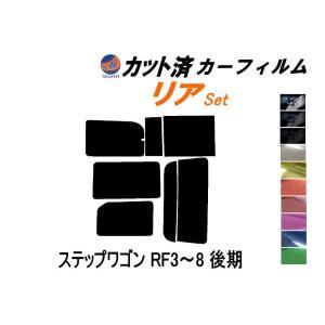 【送料無料】 リア (b) ステップワゴン RF3〜8 後期 カット済み カーフィルム 【5%】 スーパーブラック 車種別 スモークフィルム UVカット automaxizumi