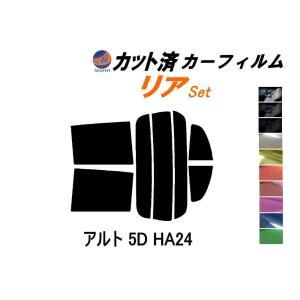 リア (s) アルト 5D HA24 カット済み カーフィルム 【5%】 スーパーブラック 車種別 スモークフィルム UVカット|automaxizumi
