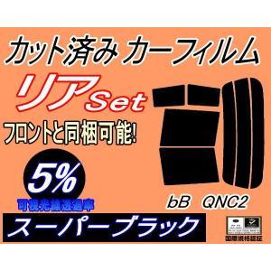 【送料無料】 リア (s) bB QNC2 カット済み カーフィルム 【5%】 スーパーブラック 車種別 スモークフィルム UVカット|automaxizumi