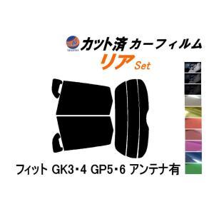 リア (s) フィット GK3・4 GP5・6 アンテナ有 カット済み カーフィルム 【5%】 スーパーブラック 車種別 スモークフィルム UVカット|automaxizumi