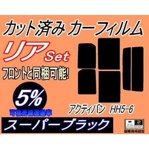 【送料無料】 リア (s) アクティバン HH5・6 カット済み カーフィルム 【5%】 スーパーブラック 車種別 スモークフィルム UVカット|automaxizumi