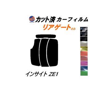 【送料無料】 リアガラスのみ インサイト ZE1 カット済み カーフィルム 【5%】 スーパーブラック 車種別 スモークフィルム UVカット|automaxizumi