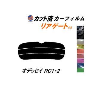 【送料無料】 リアガラスのみ (s) オデッセイ RC1・2 カット済み カーフィルム 【5%】 スーパーブラック 車種別 スモークフィルム UVカット|automaxizumi