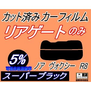 リアガラスのみ (s) ノア ヴォクシー R8 (5%) カット済み カーフィルム スーパーブラック 車種別 スモークフィルム UVカット|automaxizumi
