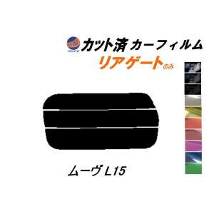 【送料無料】 リアガラスのみ (s) ムーヴ L15 カット済み カーフィルム 【5%】 スーパーブラック 車種別 スモークフィルム UVカット automaxizumi