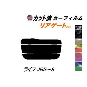 【送料無料】 リアガラスのみ (s) ライフ JB5〜8 カット済み カーフィルム 【5%】 スーパーブラック 車種別 スモークフィルム UVカット automaxizumi