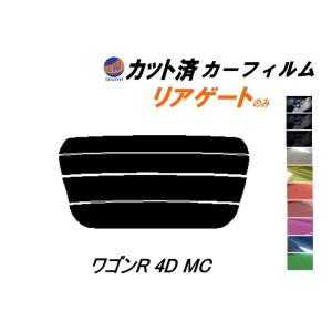 【送料無料】 リアガラスのみ (s) ワゴンR 4D MC カット済み カーフィルム 【5%】 スーパーブラック 車種別 スモークフィルム UVカット|automaxizumi