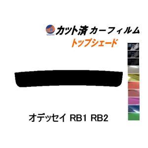 【送料無料】 ハチマキ オデッセイ RB1 RB2 カット済み カーフィルム 【5%】 トップシェード バイザー スーパーブラック 車種別 スモークフィルム|automaxizumi