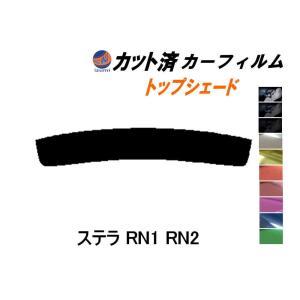 【送料無料】 ハチマキ ステラ RN1 RN2 カット済み カーフィルム 【5%】 トップシェード バイザー スーパーブラック 車種別 スモークフィルム|automaxizumi
