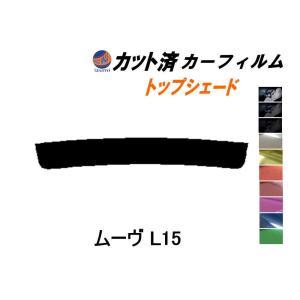 【送料無料】 ハチマキ ムーヴ L15 カット済み カーフィルム 【5%】 トップシェード バイザー スーパーブラック 車種別 スモークフィルム automaxizumi